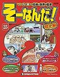 マンガで楽しむ日本と世界の歴史 そーなんだ! 25号 [雑誌] マンガで楽しむ日本と世界の歴史 そーなんだ!
