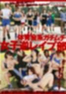 体育会系ガチムチ女子逆レイプ部 [DVD]