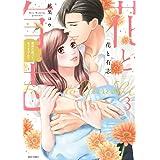 花と有志 運命の恋って、ありますか? 3 (ミッシィコミックス/YLC Collection)