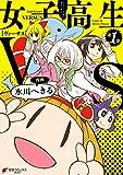 女子高生VS(1) (電撃コミックスNEXT)