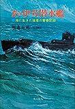 ああ伊号潜水艦―海に生きた強者の青春記録