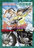 モーティヴー原動機 4―リフュールド (ヤングキングコミックス)