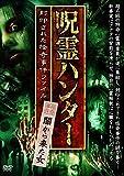 「呪霊ハンター」闇から来た女 封印された怪奇事件ファイル [DVD]
