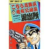 こちら葛飾区亀有公園前派出所 38 (ジャンプコミックス)