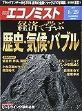 週刊エコノミスト 2017年08月29日号[雑誌]