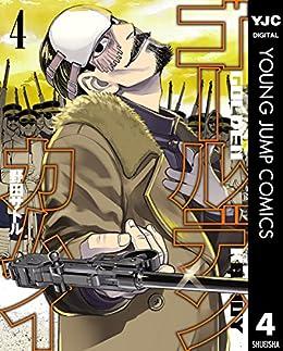 [野田サトル]のゴールデンカムイ 4 (ヤングジャンプコミックスDIGITAL)