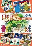 ふるさと再生 日本の昔ばなし 「一足千里のわらじ」[DVD]