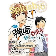 Splush vol.16 青春系ボーイズラブマガジン [雑誌]