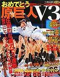 おめでとう 原巨人V3 (プロ野球ai増刊)
