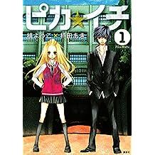 ピカ☆イチ(1) (ARIAコミックス)