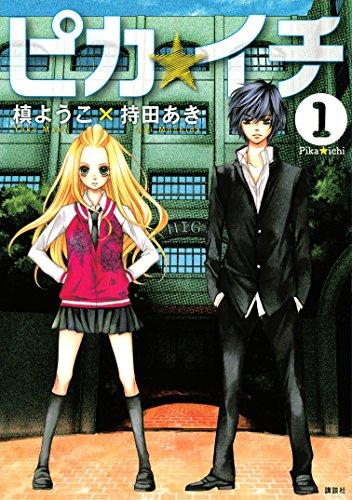 ピカ☆イチ(1) (ARIAコミックス)の詳細を見る