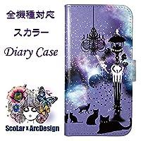 ScoLar スカラー デザイン LGL22用 60107-all 手帳型 スマホケース スマートフォン フリップ ブックレット ダイヤリー かわいい ファッションブランド UV印刷