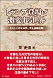「トランプ登場で激変する世界―自立した日本外交と安全保障戦略」販売ページヘ