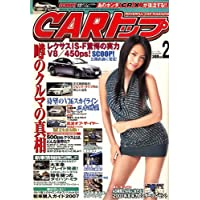 CAR (カー) トップ 2007年 02月号 [雑誌]