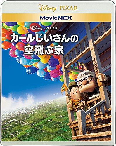カールじいさんの空飛ぶ家 MovieNEX [ブルーレイ+DVD+デジタルコピー(クラウド対応)+MovieNEXワールド] [Blu-ray]の詳細を見る