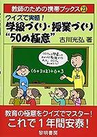 """クイズで実感!学級づくり・授業づくり""""50の極意"""" (教師のための携帯ブックス 23)"""