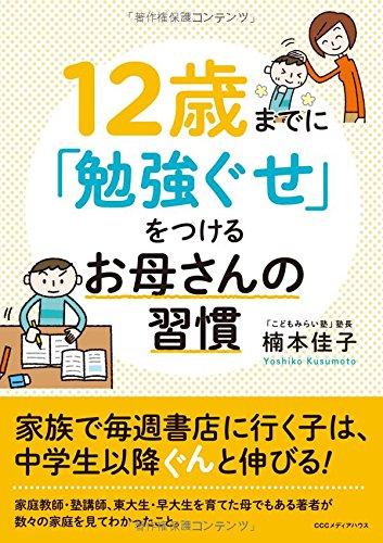 12歳までに「勉強ぐせ」をつけるお母さんの習慣の詳細を見る