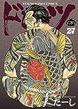 ドンケツ (27) (ヤングキングコミックス)