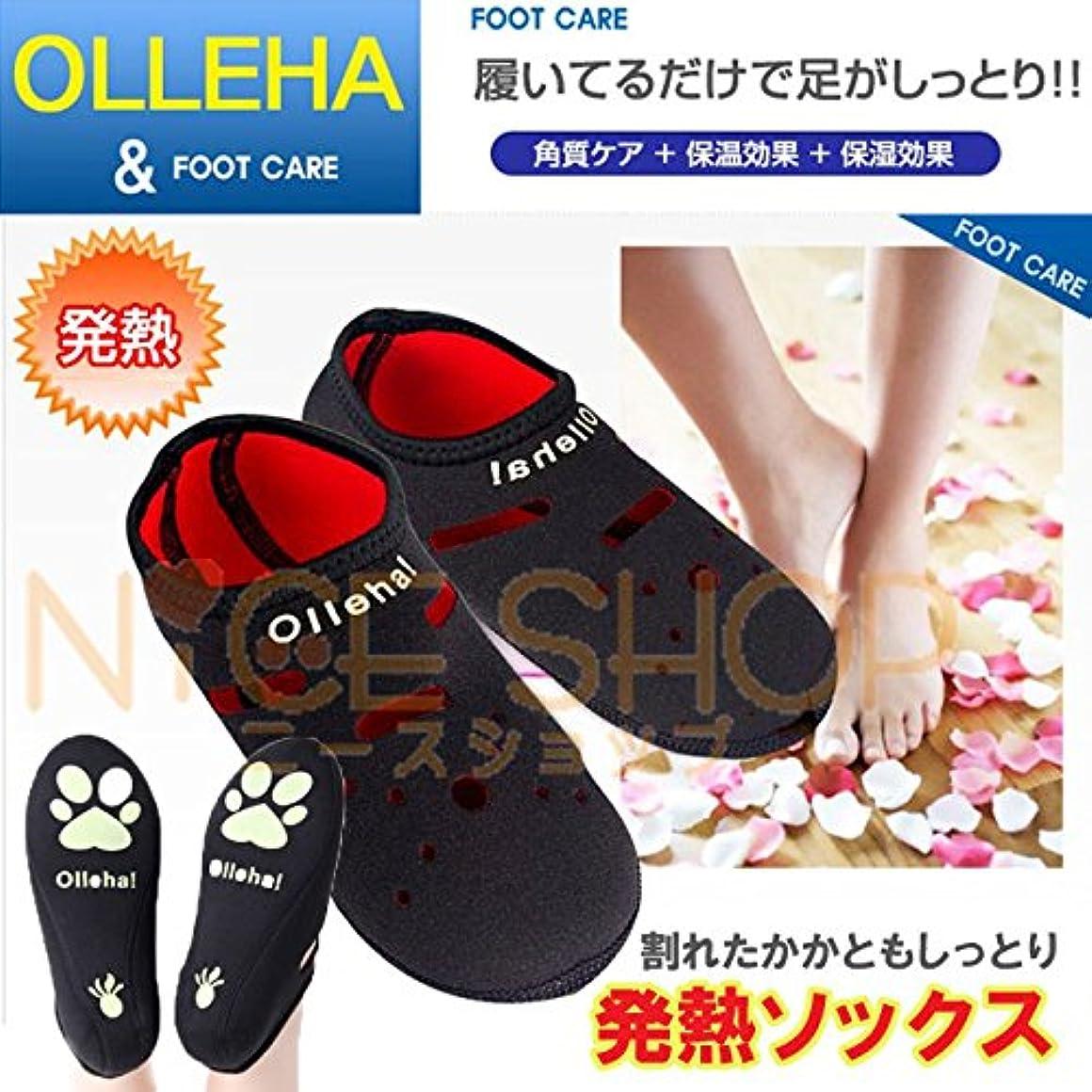 かき混ぜる伝記ハーブ発熱靴下(足袋)発熱ソックス、フットケアー Olleha! (S(22.0~23.0))