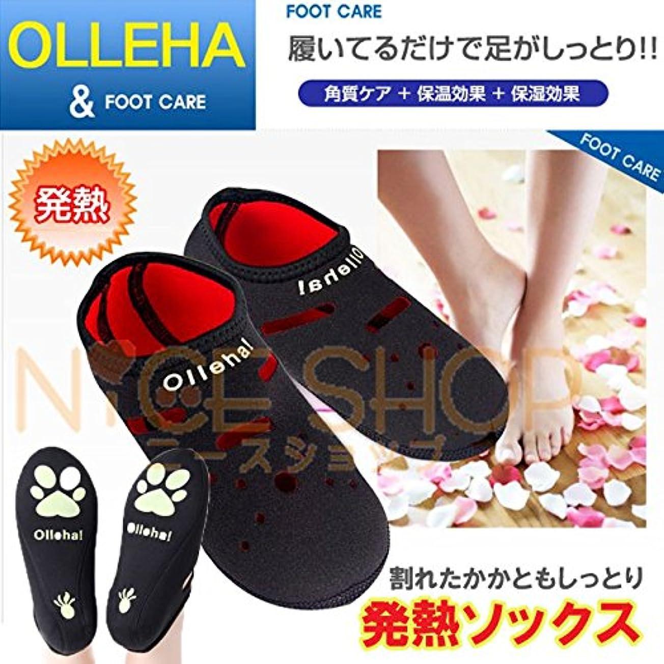 負担鼓舞する肥料発熱靴下(足袋)発熱ソックス、フットケアー Olleha! (L(25.0~27.5))