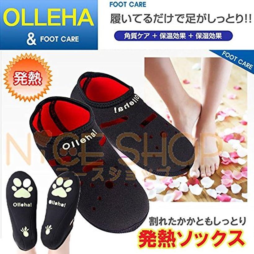 アセンブリ保証金知り合い発熱靴下(足袋)発熱ソックス、フットケアー Olleha! (L(25.0~27.5))