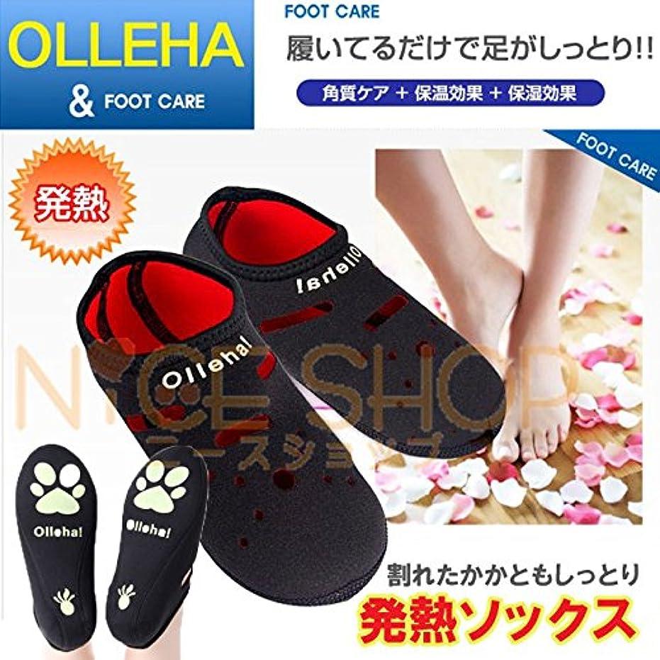 厚さ線形疎外する発熱靴下(足袋)発熱ソックス、フットケアー Olleha! (L(25.0~27.5))