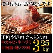 焼肉 BBQ 4点凄い食べ応え お肉沢山満腹セット 【牛カルビ/牛ハラミ/日南鶏/豚バラ】 3.25kg
