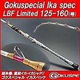 15'総糸巻 イカ直結釣法 Gokuspecial IKa Spec LBF Limited 125-160号 (80217) (125-160号)