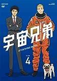 宇宙兄弟 4 [DVD]