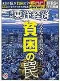 週刊東洋経済 2015年 4/11号 [雑誌]