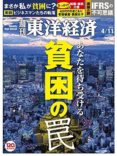 週刊東洋経済 2015年 4/11号 [雑誌]の詳細を見る