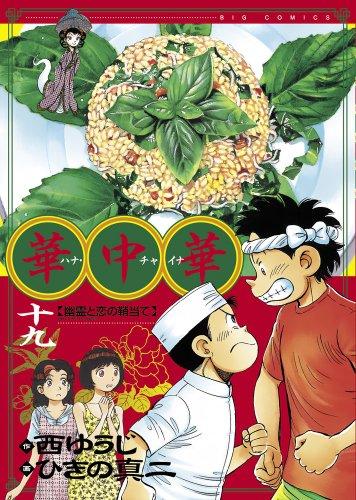 華中華(ハナ・チャイナ) 19 (ビッグ コミックス)の詳細を見る