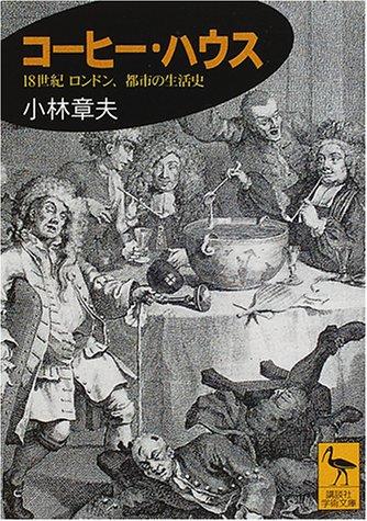 コーヒー・ハウス (講談社学術文庫)の詳細を見る