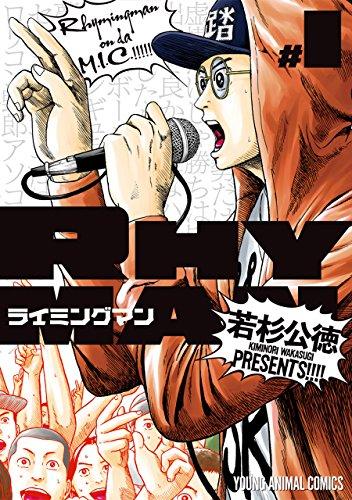ライミングマン 1 (ヤングアニマルコミックス)