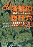 マンガ 法律の抜け穴 / 円山 雅也 のシリーズ情報を見る
