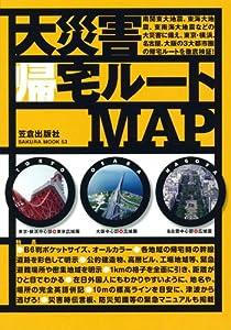 大災害帰宅ルートMAP―東京・横浜、名古屋、大阪、3大都市圏の帰宅ルートを (SAKURA・MOOK 53)