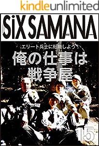 シックスサマナ 15巻 表紙画像