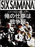 シックスサマナ 第15号 俺の仕事は戦争屋 エリート兵士に転職しよう!