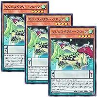 【 3枚セット 】遊戯王 日本語版 BOSH-JP030 Majespecter Toad - Ogama マジェスペクター・フロッグ (ノーマル)
