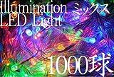 クリスマスライト LEDイルミネーション【RGB・赤緑青ミックス】 1000球60m(500球30m×2個セット)複数連結可 LED防水 8パターン点灯リモコン付