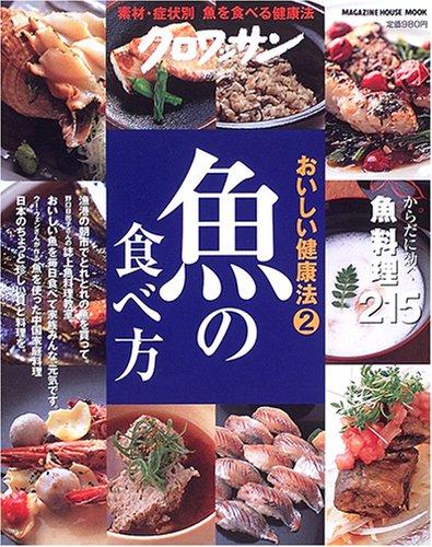 クロワッサン特別編集 おいしい健康法2 魚の食べ方 (MAGAZINE HOUSE MOOK—おいしい健康法)