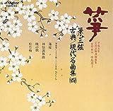 箏・三弦 古典 現代名曲集(4を試聴する