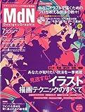 MdN (エムディーエヌ) 2009年 07月号 [雑誌] 画像