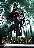 剣武侠侶 Detective:8 古寺の怪仏[DVD]