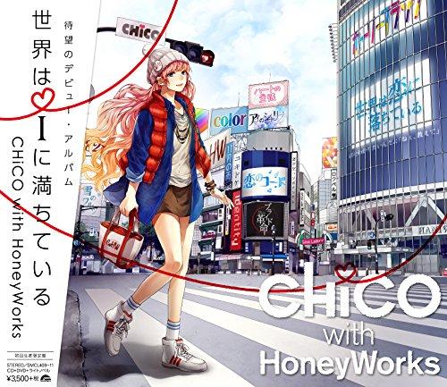 CHiCO with HoneyWorks『恋のコード』のPVと歌詞が切なくて泣けるの画像
