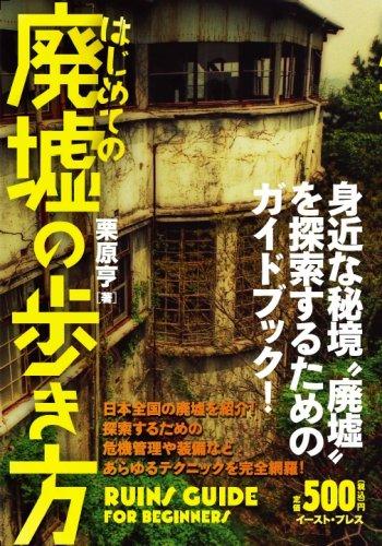 """はじめての廃墟の歩き方―身近な秘境""""廃墟""""を探索するためのガイドブック!の詳細を見る"""