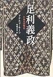 足利義政―日本美の発見