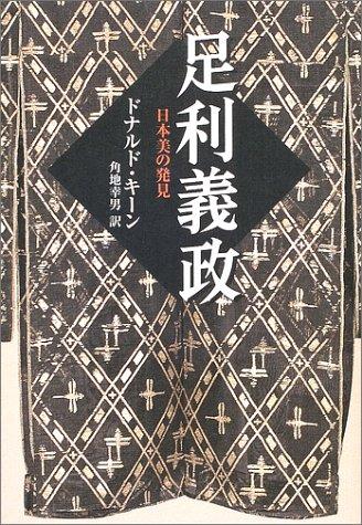 足利義政―日本美の発見の詳細を見る