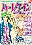 ハーレクイン 名作セレクション vol.54 (ハーレクインコミックス)