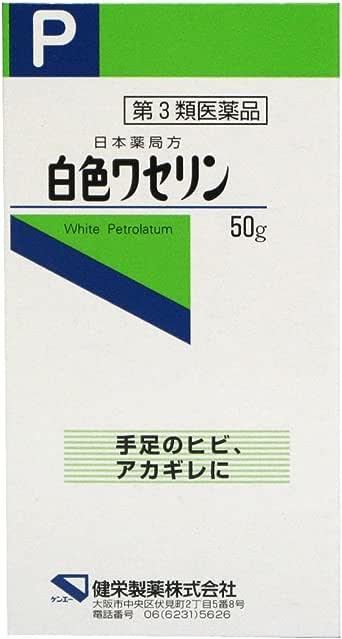 【第3類医薬品】日本薬局方 白色ワセリン 50g